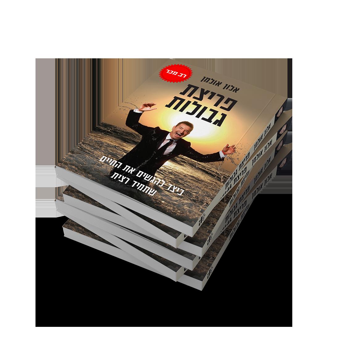 Book_stock_Mockup-2